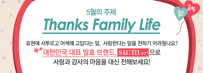가정의 달 5월! Thanks Family Life with L-BOX